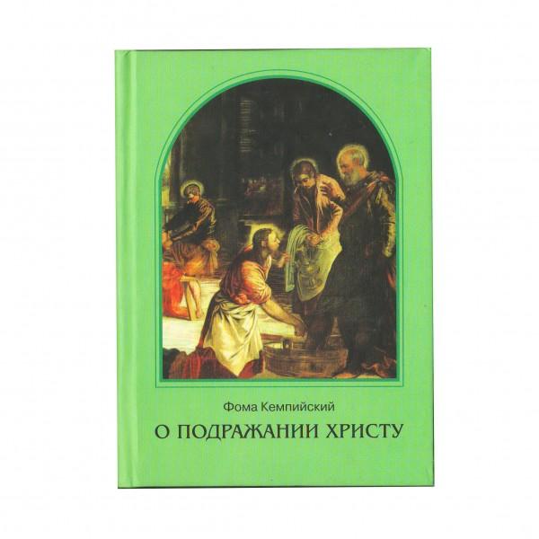 О подражании Христу книга